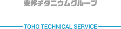 TOHO TECHNICAL SERVICE CO., LTD. (Toho Titanium Group)